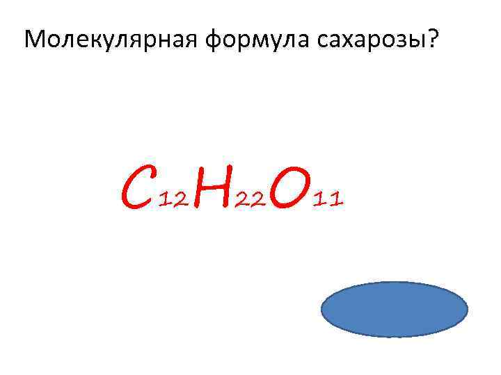 Молекулярная формула сахарозы? C H O 12 22 11