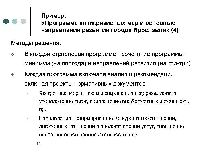 Пример: «Программа антикризисных мер и основные направления развития города Ярославля» (4) Методы решения: v