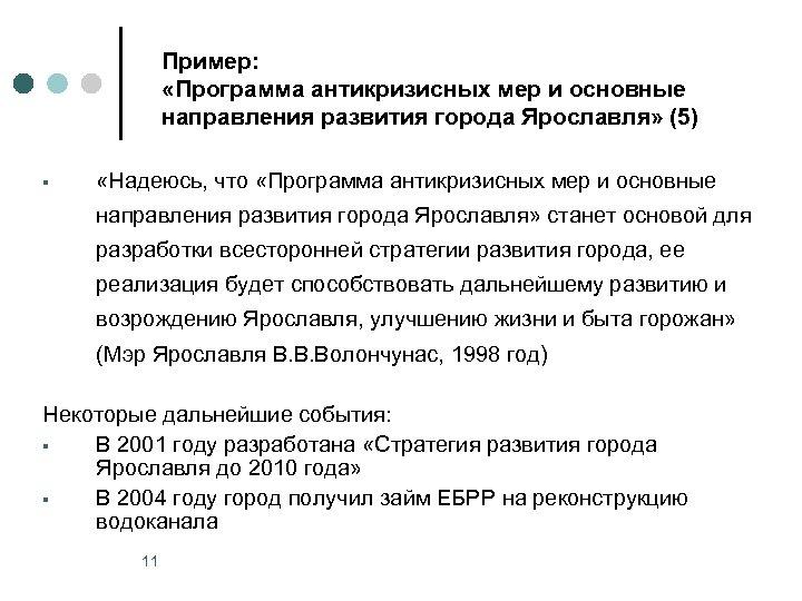 Пример: «Программа антикризисных мер и основные направления развития города Ярославля» (5) § «Надеюсь, что