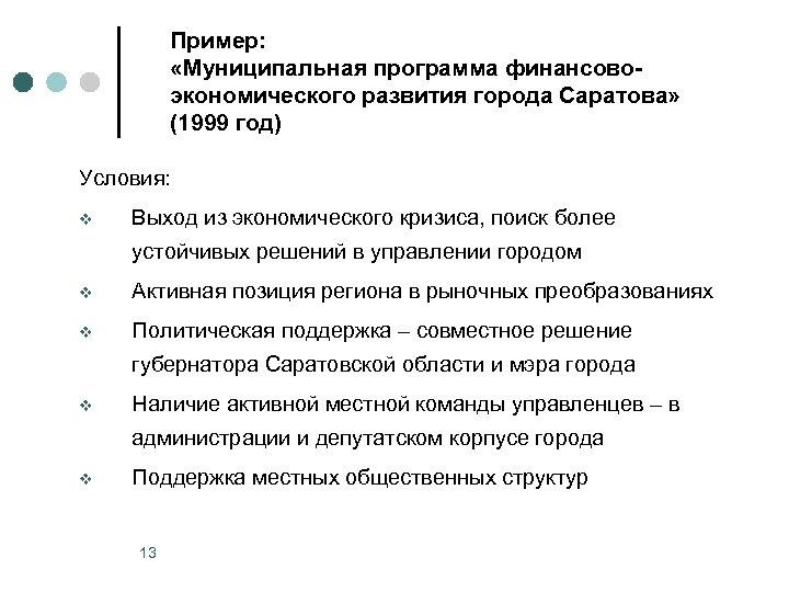 Пример: «Муниципальная программа финансовоэкономического развития города Саратова» (1999 год) Условия: v Выход из экономического