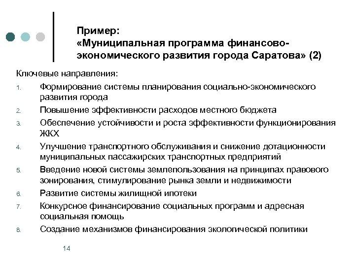 Пример: «Муниципальная программа финансовоэкономического развития города Саратова» (2) Ключевые направления: 1. 2. 3. 4.