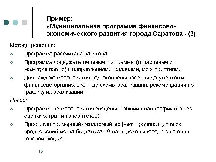 Пример: «Муниципальная программа финансовоэкономического развития города Саратова» (3) Методы решения: v Программа рассчитана на