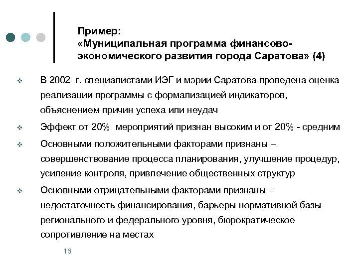Пример: «Муниципальная программа финансовоэкономического развития города Саратова» (4) v В 2002 г. специалистами ИЭГ