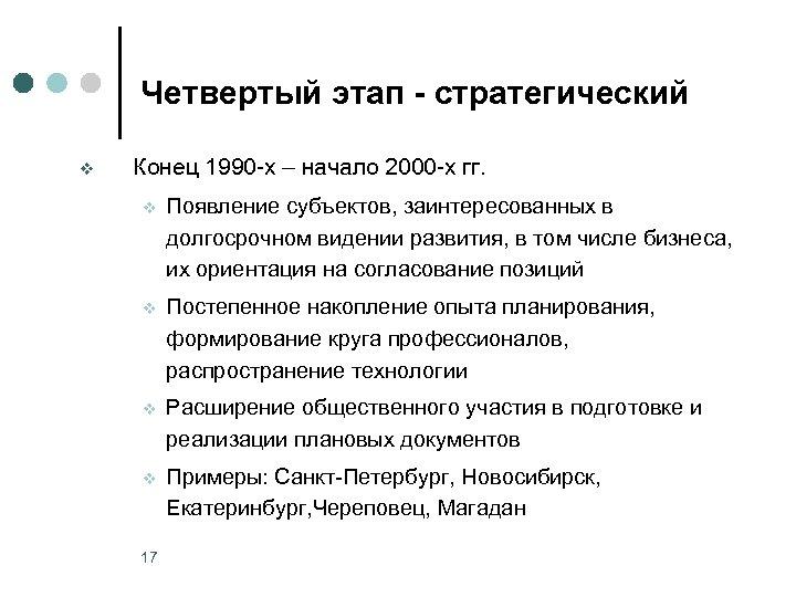 Четвертый этап - стратегический v Конец 1990 -х – начало 2000 -х гг. v