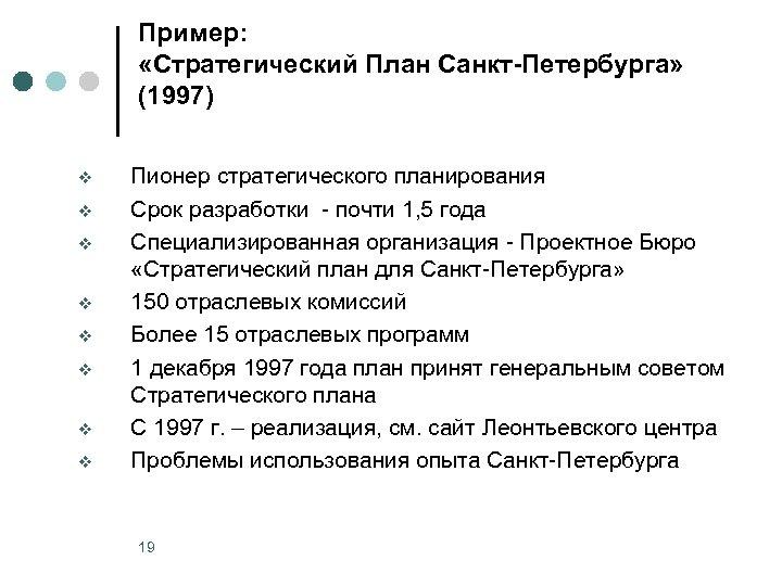 Пример: «Стратегический План Санкт-Петербурга» (1997) v v v v Пионер стратегического планирования Срок разработки