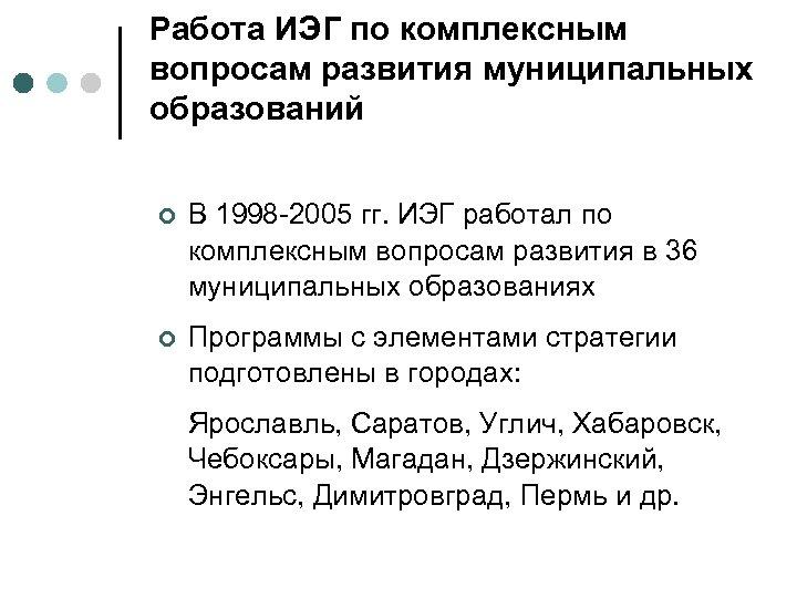 Работа ИЭГ по комплексным вопросам развития муниципальных образований ¢ В 1998 -2005 гг. ИЭГ