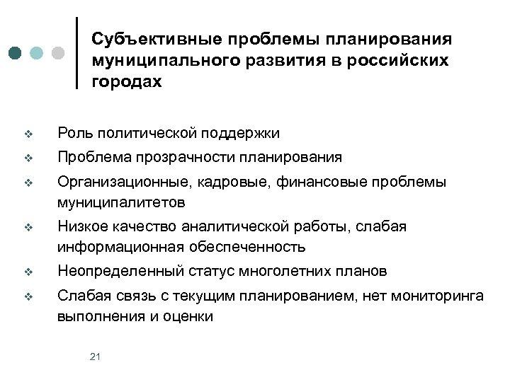 Субъективные проблемы планирования муниципального развития в российских городах v Роль политической поддержки v Проблема