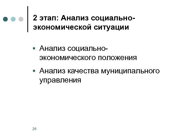 2 этап: Анализ социальноэкономической ситуации § Анализ социально- экономического положения § Анализ качества муниципального