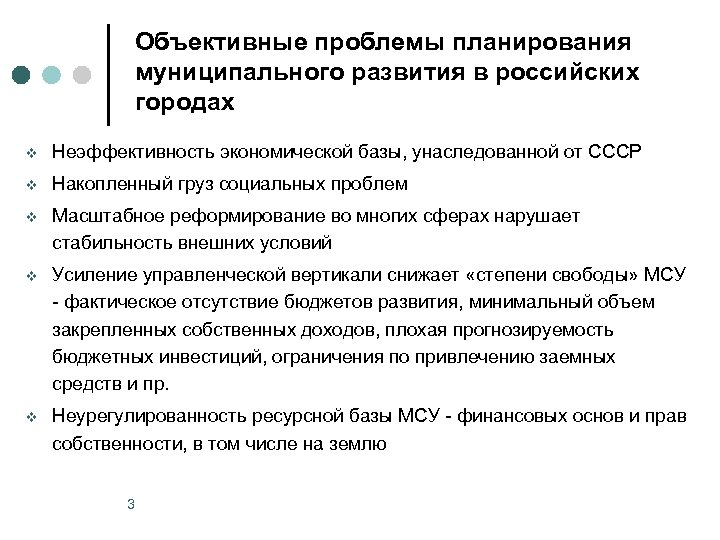 Объективные проблемы планирования муниципального развития в российских городах v Неэффективность экономической базы, унаследованной от