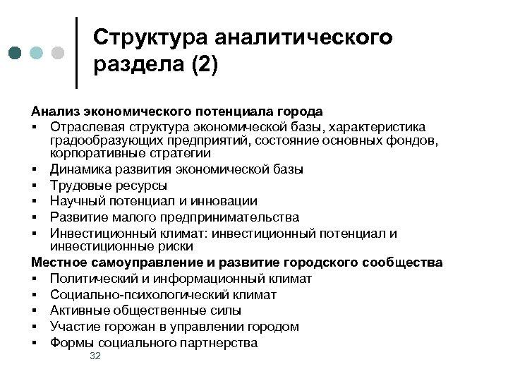 Структура аналитического раздела (2) Анализ экономического потенциала города § Отраслевая структура экономической базы, характеристика