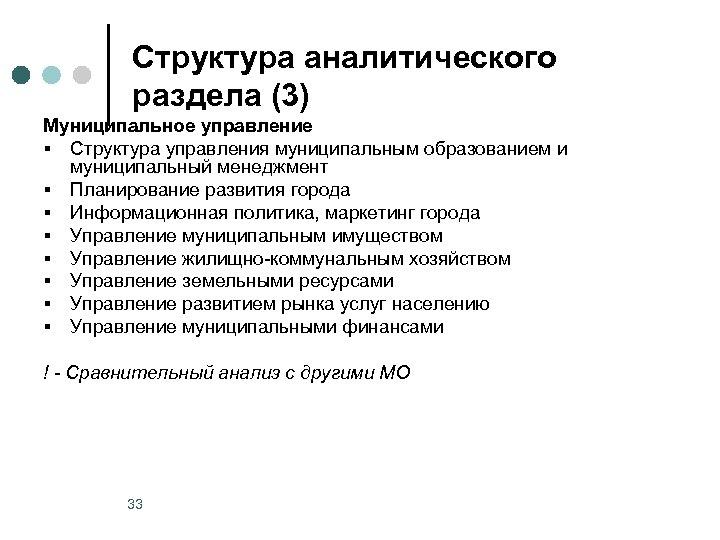 Структура аналитического раздела (3) Муниципальное управление § Структура управления муниципальным образованием и муниципальный менеджмент