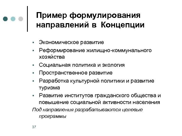Пример формулирования направлений в Концепции § § § Экономическое развитие Реформирование жилищно-коммунального хозяйства Социальная