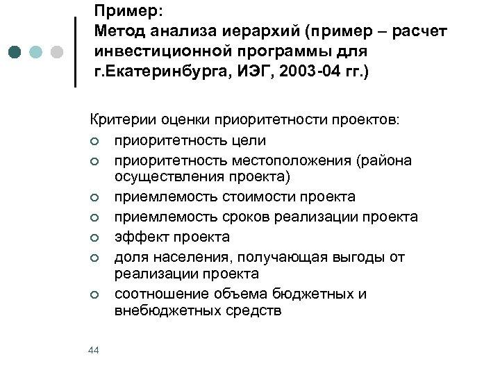 Пример: Метод анализа иерархий (пример – расчет инвестиционной программы для г. Екатеринбурга, ИЭГ, 2003