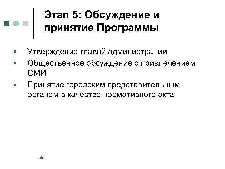 Этап 5: Обсуждение и принятие Программы § § § Утверждение главой администрации Общественное обсуждение
