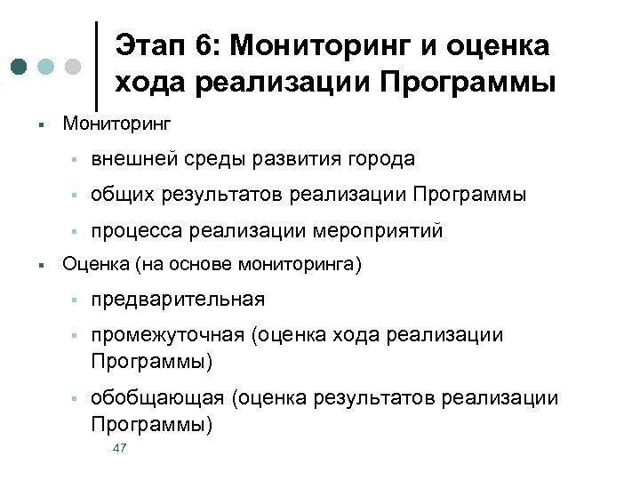 Этап 6: Мониторинг и оценка хода реализации Программы § Мониторинг § § общих результатов