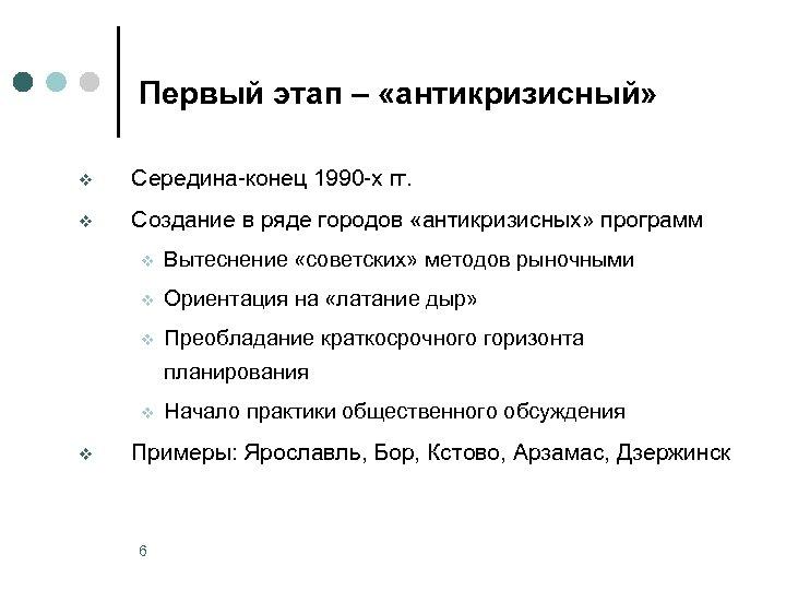 Первый этап – «антикризисный» v Середина-конец 1990 -х гг. v Создание в ряде городов