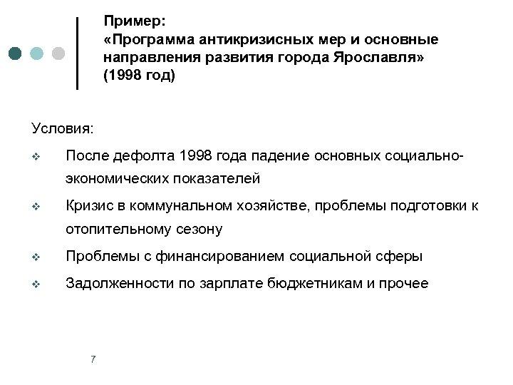 Пример: «Программа антикризисных мер и основные направления развития города Ярославля» (1998 год) Условия: v