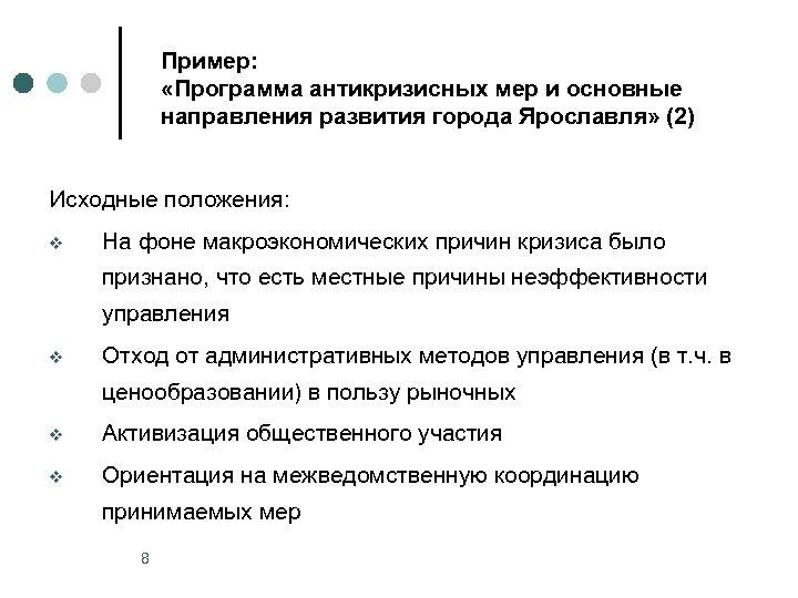 Пример: «Программа антикризисных мер и основные направления развития города Ярославля» (2) Исходные положения: v