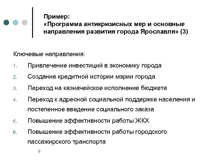 Пример: «Программа антикризисных мер и основные направления развития города Ярославля» (3) Ключевые направления: 1.