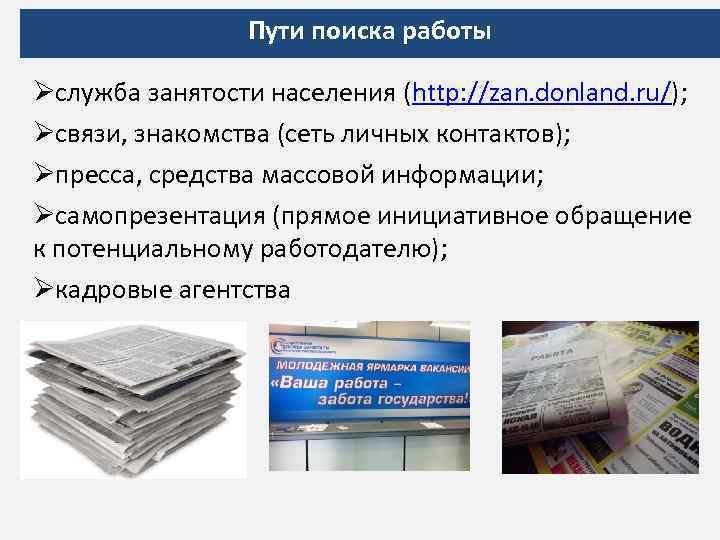 Пути поиска работы Øслужба занятости населения (http: //zan. donland. ru/); Øсвязи, знакомства (сеть личных