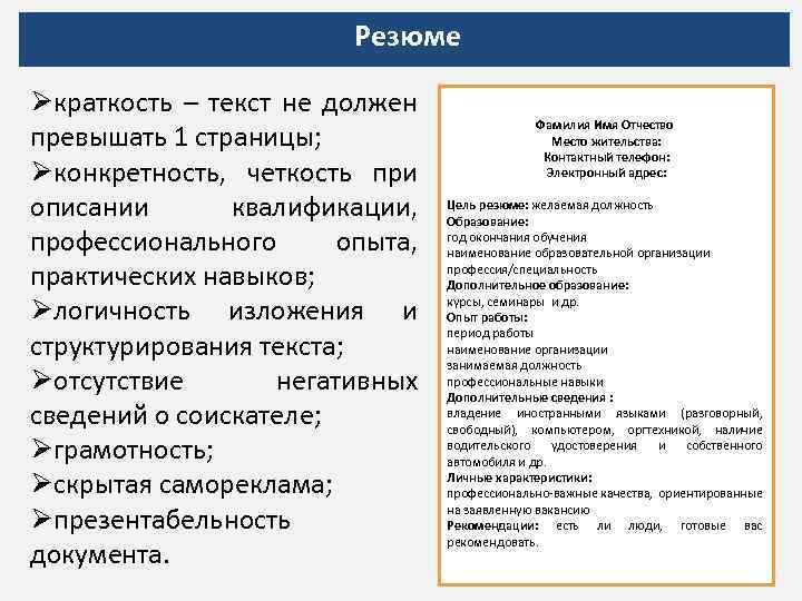 Резюме Øкраткость – текст не должен превышать 1 страницы; Øконкретность, четкость при описании