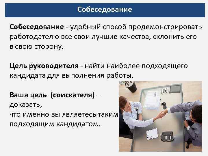 Собеседование - удобный способ продемонстрировать работодателю все свои лучшие качества, склонить его в свою