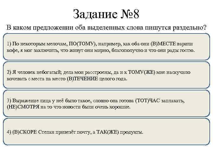 Задание № 8 В каком предложении оба выделенных слова пишутся раздельно? 1) По некоторым