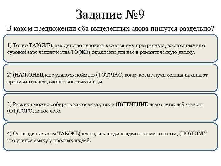 Задание № 9 В каком предложении оба выделенных слова пишутся раздельно? 1) Точно ТАК(ЖЕ),