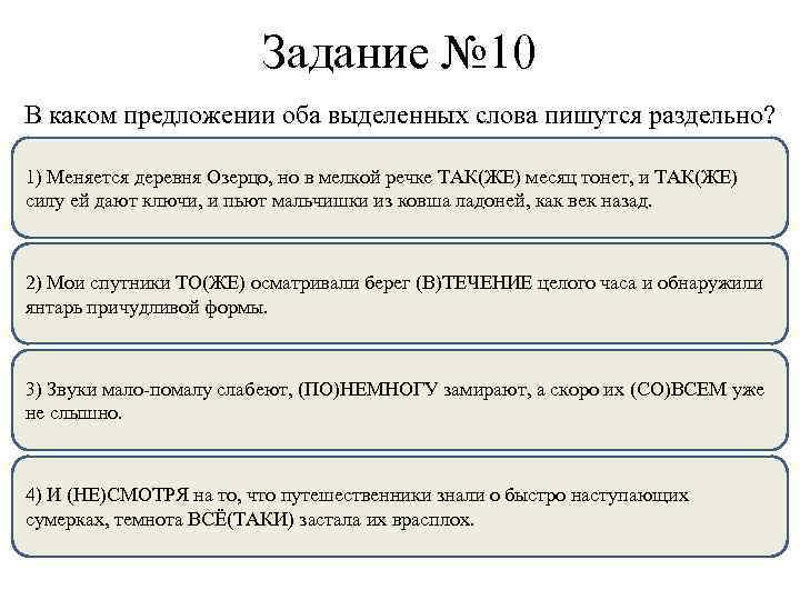 Задание № 10 В каком предложении оба выделенных слова пишутся раздельно? 1) Меняется деревня