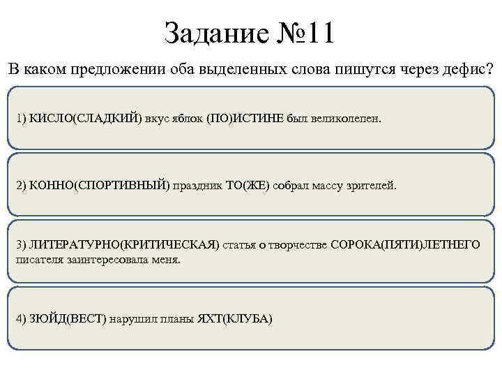 Задание № 11 В каком предложении оба выделенных слова пишутся через дефис? 1) КИСЛО(СЛАДКИЙ)