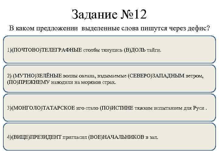 Задание № 12 В каком предложении выделенные слова пишутся через дефис? 1)(ПОЧТОВО)ТЕЛЕГРАФНЫЕ столбы тянулись