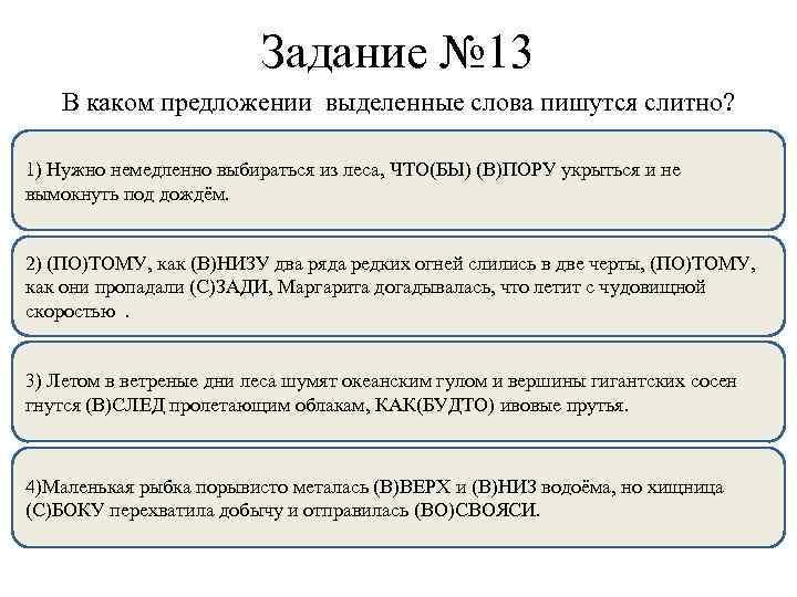 Задание № 13 В каком предложении выделенные слова пишутся слитно? 1) Нужно немедленно выбираться