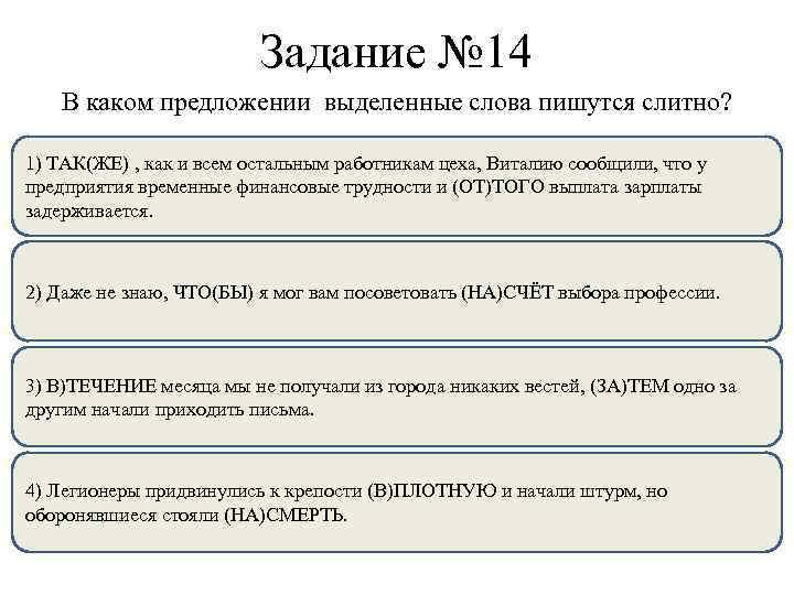 Задание № 14 В каком предложении выделенные слова пишутся слитно? 1) ТАК(ЖЕ) , как