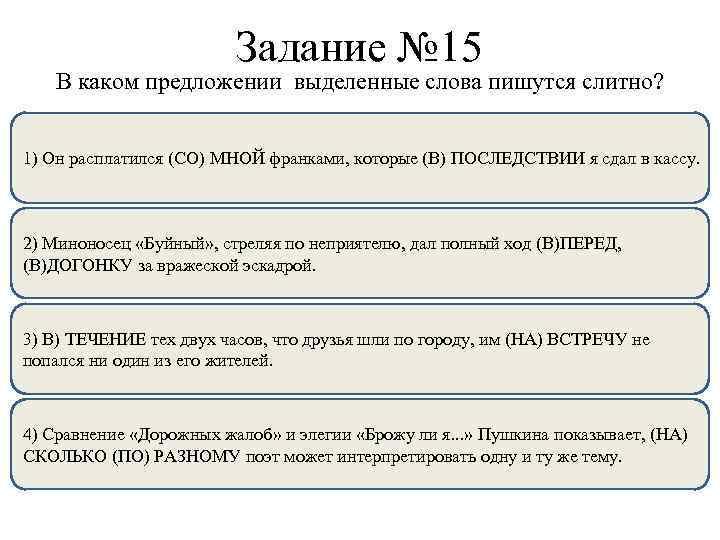 Задание № 15 В каком предложении выделенные слова пишутся слитно? 1) Он расплатился (СО)