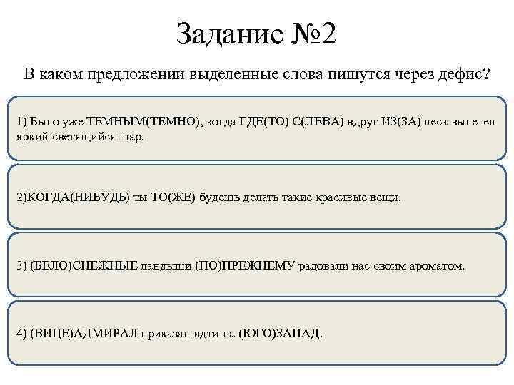 Задание № 2 В каком предложении выделенные слова пишутся через дефис? 1) Было уже