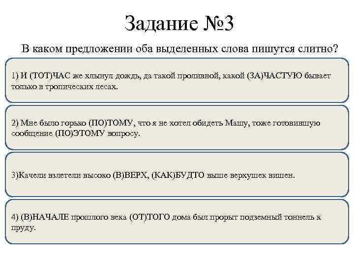 Задание № 3 В каком предложении оба выделенных слова пишутся слитно? 1) И (ТОТ)ЧАС