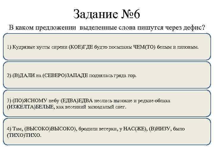 Задание № 6 В каком предложении выделенные слова пишутся через дефис? 1) Кудрявые кусты