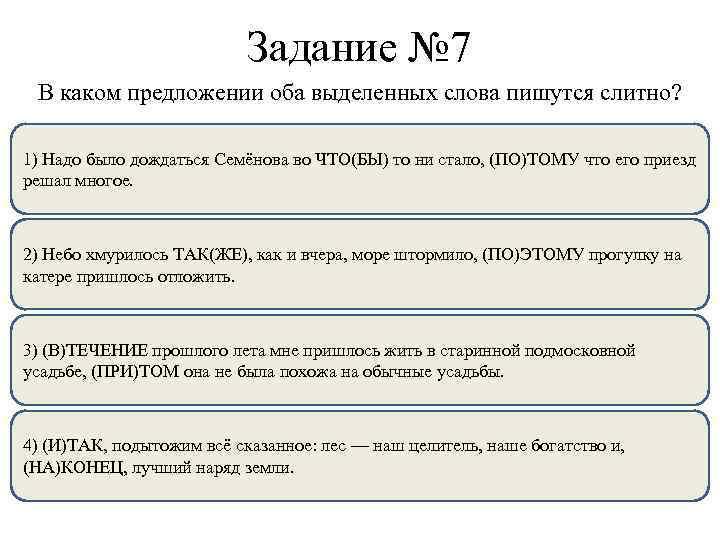 Задание № 7 В каком предложении оба выделенных слова пишутся слитно? 1) Надо было