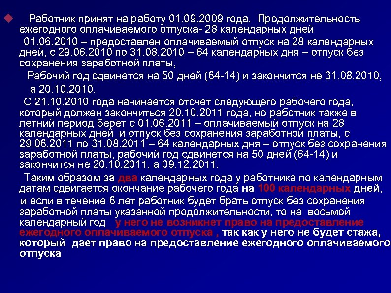 Работник принят на работу 01. 09. 2009 года. Продолжительность ежегодного оплачиваемого отпуска- 28