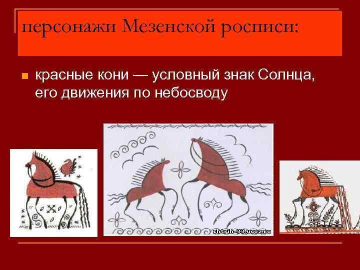 персонажи Мезенской росписи: n красные кони — условный знак Солнца, его движения по небосводу