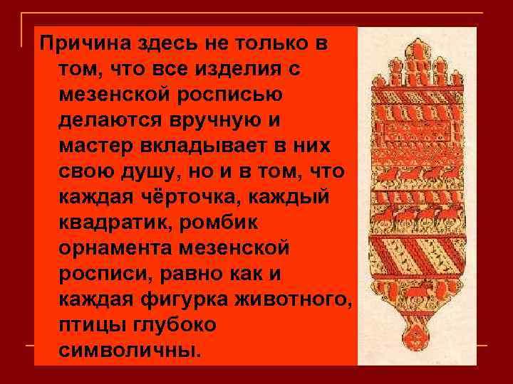 Причина здесь не только в том, что все изделия с мезенской росписью делаются вручную