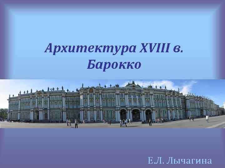 Архитектура XVIII в. Барокко Е. Л. Лычагина