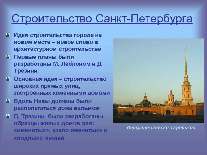 Строительство Санкт-Петербурга Идея строительства города на новом месте – новое слово в архитектурном строительстве