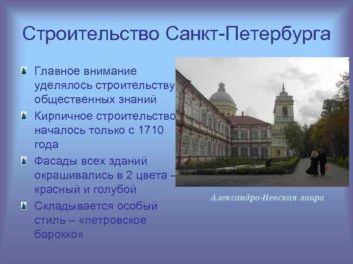 Строительство Санкт-Петербурга Главное внимание уделялось строительству общественных знаний Кирпичное строительство началось только с 1710