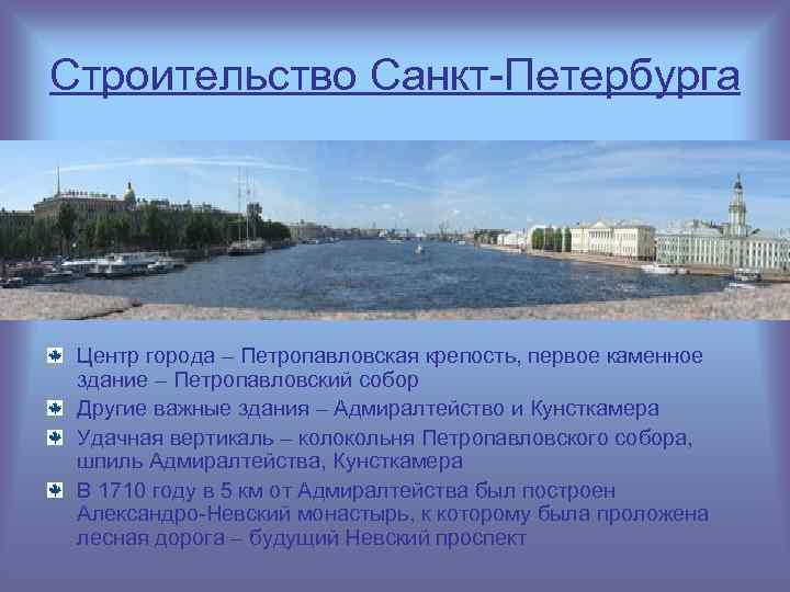 Строительство Санкт-Петербурга Центр города – Петропавловская крепость, первое каменное здание – Петропавловский собор Другие