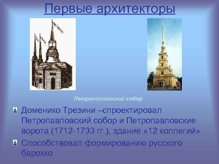 Первые архитекторы Петропавловский собор Доменико Трезини –спроектировал Петропавловский собор и Петропавловские ворота (1712 -1733