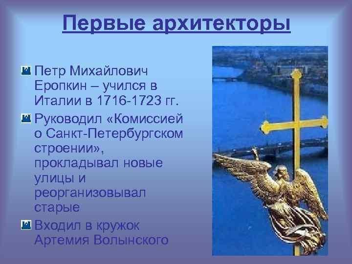 Первые архитекторы Петр Михайлович Еропкин – учился в Италии в 1716 -1723 гг. Руководил