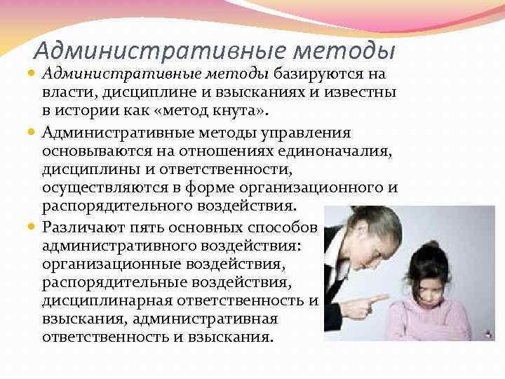 Административные методы базируются на власти, дисциплине и взысканиях и известны в истории как «метод