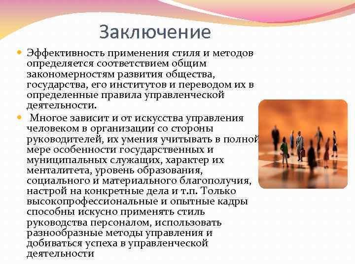 Заключение Эффективность применения стиля и методов определяется соответствием общим закономерностям развития общества, государства, его