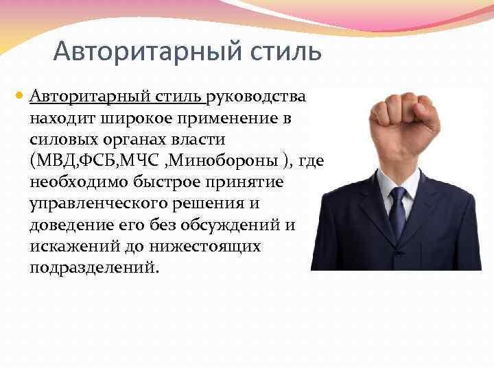 Авторитарный стиль руководства находит широкое применение в силовых органах власти (МВД, ФСБ, МЧС ,